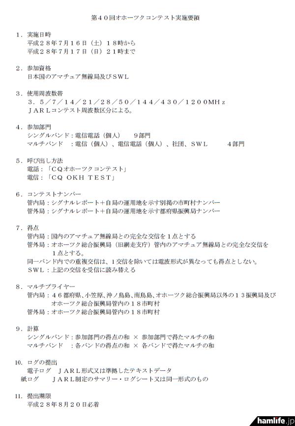 「第40回オホーツクコンテスト」の規約(一部抜粋)