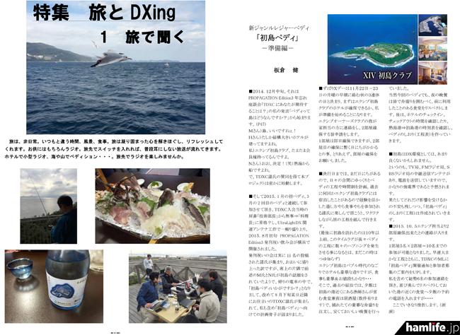 特集は2015年11月にサークルが行った「初島ペディ」を中心とした、旅とDXingの話題
