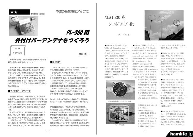 懐かしい入門誌の電子工作コーナーを連想させる製作記事や、市販アンテナの改造記事も掲載