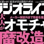 <「第2世代デジ簡登録局ガイド」を特集>三才ブックスが月刊「ラジオライフ」2016年9月号を刊行
