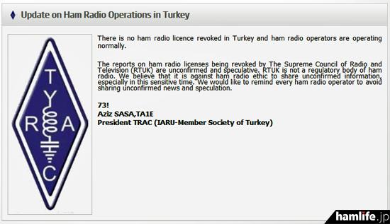 トルコのアマチュア無線連盟、TRACのWebサイトに会長名で掲載された声明より