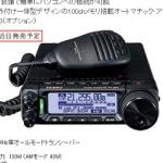 <国内向けWebサイトに掲載>八重洲無線、新製品HF/50MHz帯のオールモード機「FT-891シリーズ」の商品情報を公開