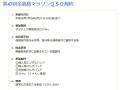 zen-fukushima-marathon-contest2016-1