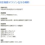 <「JA」&「JK」プリフィックス局との交信は得点が2倍!>JARL福島県支部、7月25日から31日まで「第47回全福島マラソンQSO」開催