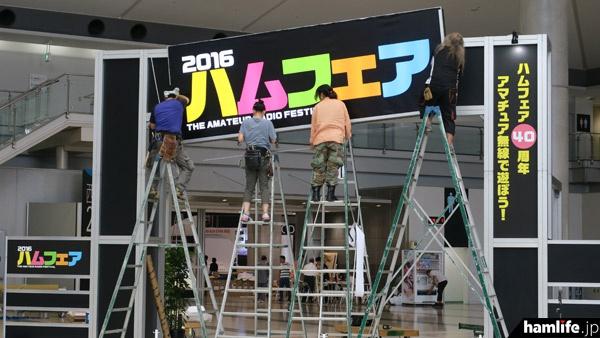 会場入口の大看板の設置風景