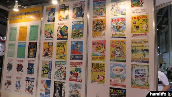 ハムフェア40周年記念コーナーには、過去のプログラムの表紙を掲示
