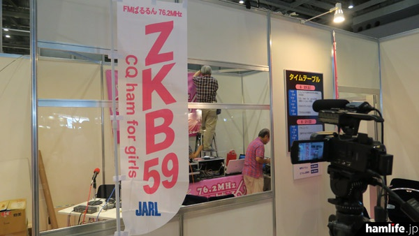 ラジオの公開放送用コーナーも準備中。「ZKB59」の旗にはJARLのマークも