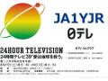 今回発行されるNTV(日本テレビ)ハムクラブ「JA1YJR」の記念QSLカード