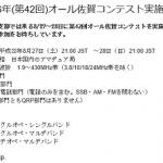JARL佐賀県支部、8月27日(土)21時から「平成28年度(第42回)オール佐賀コンテスト」を開催