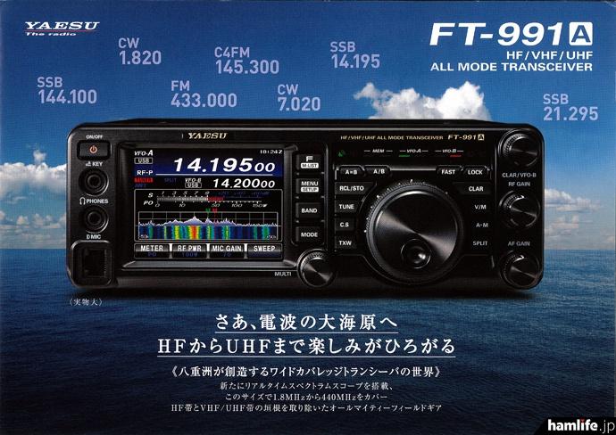 ハムフェア2016の八重洲無線ブースで初展示されるFT-991A。カタログも同時配布