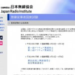 8月13日、14日に実施した第一級アマチュア無線技士、第二級アマチュア無線技士の合格者発表