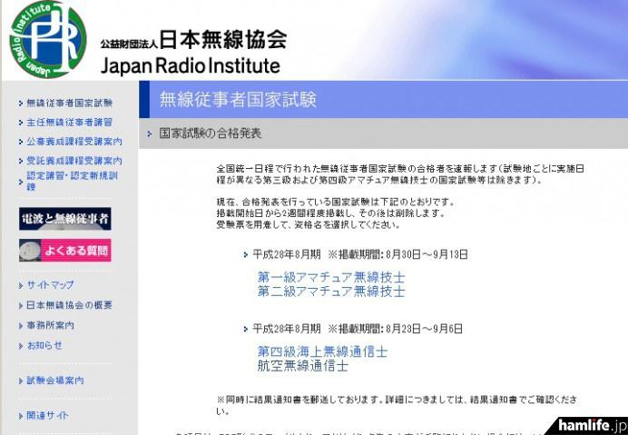 日本無線協会の発表より