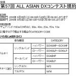 """<オペレーターの""""年齢""""をナンバー交換!> 9月3日(土)から「第57回 ALL ASIAN DXコンテスト(電話部門)」を開催"""