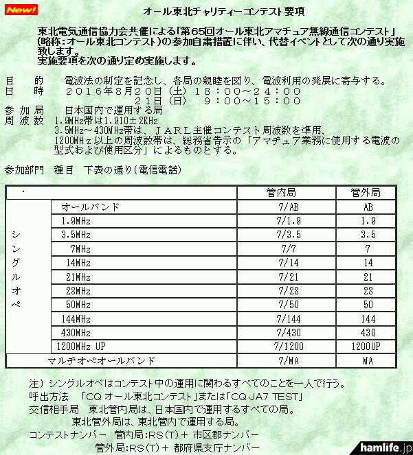 「オール東北チャリティーコンテスト」の規約(一部抜粋)
