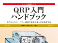 cq-qrp-manual-handbook-1