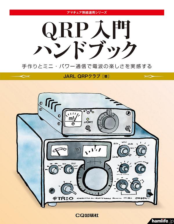 CQ出版社の書籍「QRP入門ハンドブック」表紙