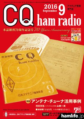 CQ ham radio 2016年9月号表紙(同社Webショップより)