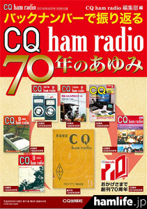 別冊付録「CQ ham radio 70年のあゆみ」