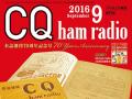 cq201609ico