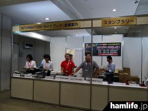 hamfair2016-booth1007