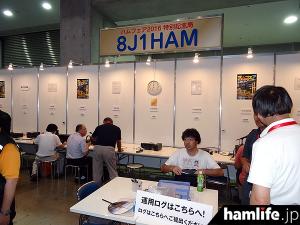 hamfair2016-booth1011