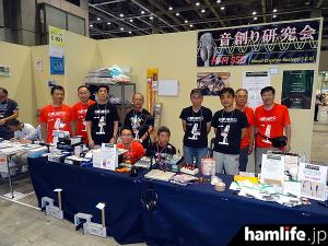 hamfair2016-booth1018