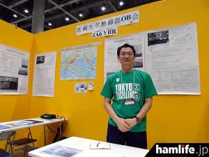 hamfair2016-booth1035