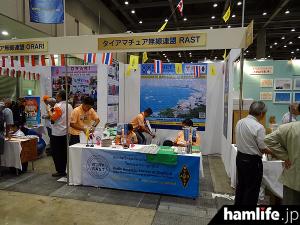 hamfair2016-booth1049