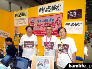 hamfair2016-booth1060