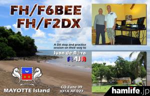 hamfair2016-fedxp-itu-qsl-hakkou-3
