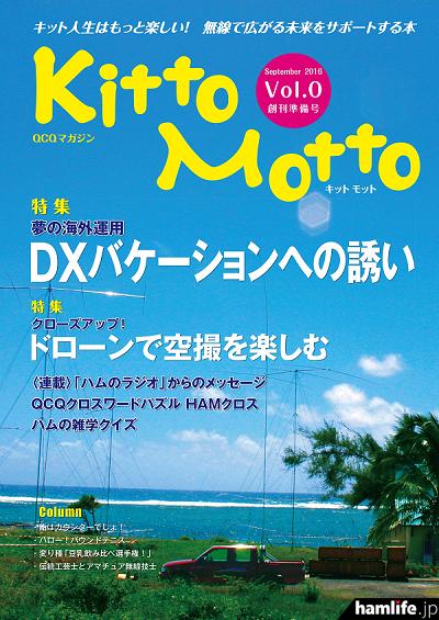 ハムフェア2016会場で無料配布される「QCQマガジン KittoMotto」創刊準備号(Vol.0)の表紙