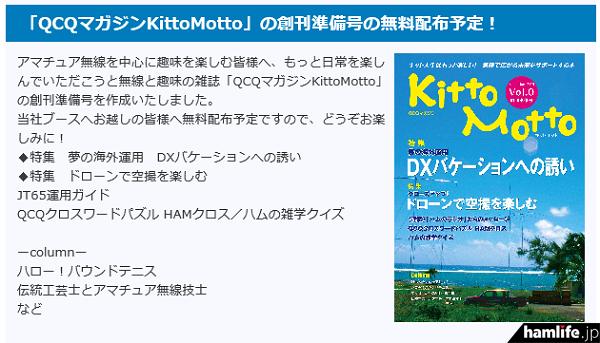 キューシーキュー企画のWebサイト上で、「QCQマガジン KittoMotto」創刊準備号の無料配布予定!を発表
