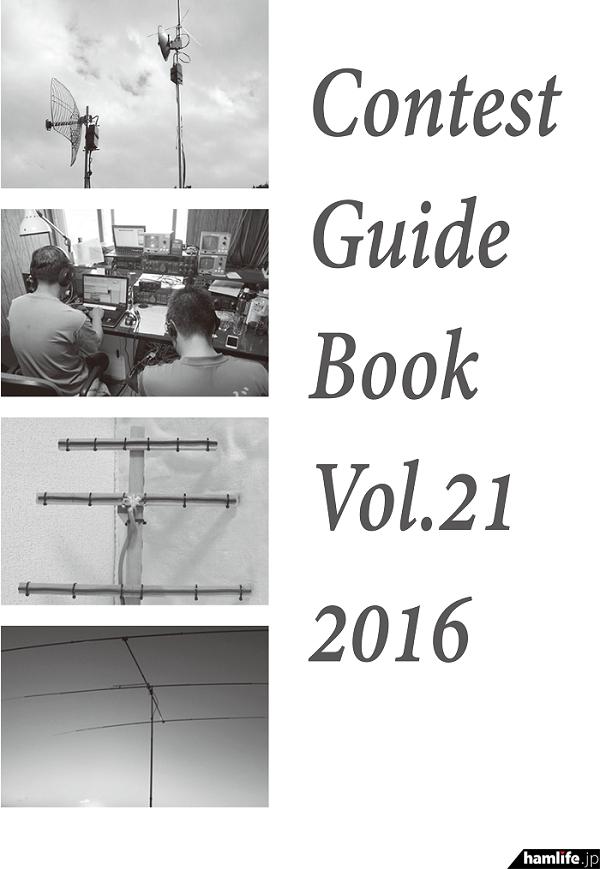「2016 コンテストガイドブック Vol.21」表紙