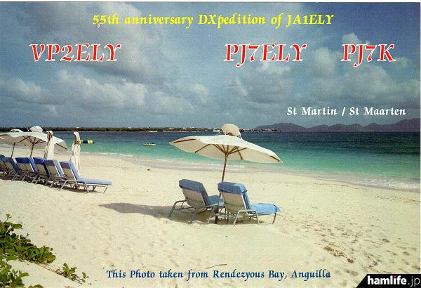カリブ海DXペディション「VP2ELY」「PJ7ELY」「PJ7K」のQSLカード