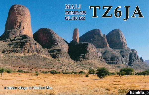 西アフリカ・マリ共和国から1997年~2009年までオンエアー「TZ6JA」のQSLカード