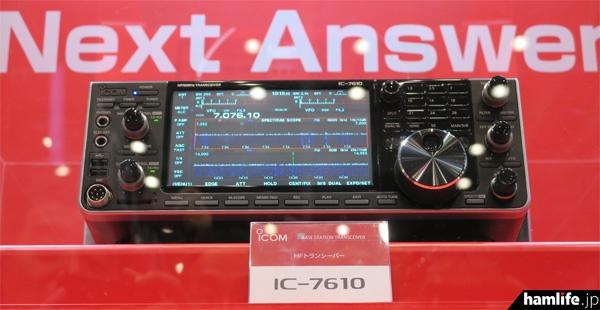 ベールを脱いだIC-7610。大きさは従来モデルのIC-7600とほぼ同じ。異なるバンド・モードで2波同時受信が可能で、高速リアルタイムスペクトラムスコープを搭載。さらにさまざまな入出力端子を装備しているのが特徴。価格や発売時期は未定とのこと