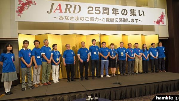 JARD25周年記念式典で行われた「小笠原DXペディション(JD1YBV)」団員の結団式