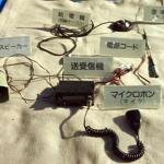 北海道総合通信局、旭川方面名寄警察署管内においてアマチュア無線機を免許を受けずにトレーラーに設置した男を摘発