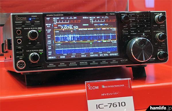 ハムフェア会場で発表されたIC-7610