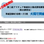 <2016年10月22日から、土日の10日間で開講>JARD、集合形式の「2アマ養成課程講習会」を大阪府池田市で開催