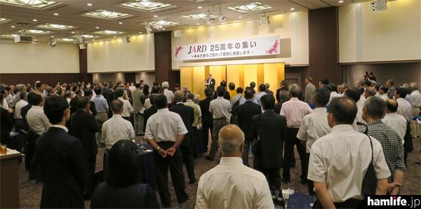 「JARD25周年記念式典(JARD25周年の集い)」には約300人が出席した