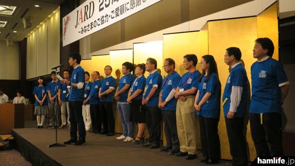 23日に出発する「小笠原DXペディション」の結団式も行われた
