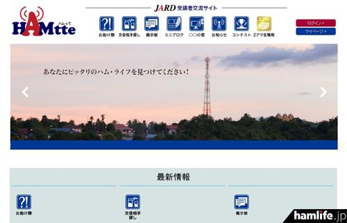 JARD受講者交流サイト「HAMtte」トップページのイメージ