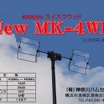 <エレメント材質はステンレス>神奈川ハムセンター、430MHz帯スイスクワッドアンテナ「New MK-4WD」を200セット限定販売