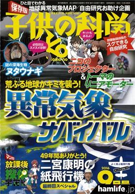 「子供の科学」2016年9月号表紙