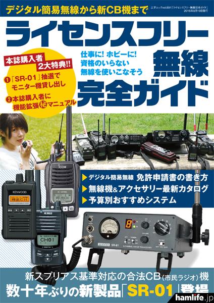 「ライセンスフリー無線完全ガイド」の表紙