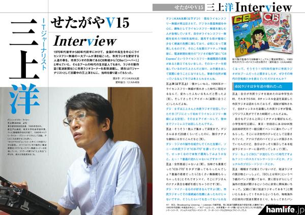 「せたがやV15 三上洋 Interview」の記事サンプル