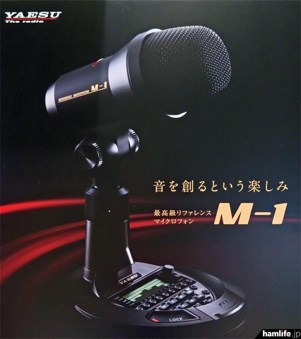 最高級リファレンスマイクロフォン「M-1」