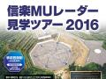 mu-radar-kengaku2016-1