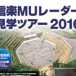 <周波数46.5MHzで475本のクロス八木アンテナ使用、出力は驚異の1000kW!>10月8日(土)、京都大学が「信楽MUレーダー見学ツアー2016」を実施